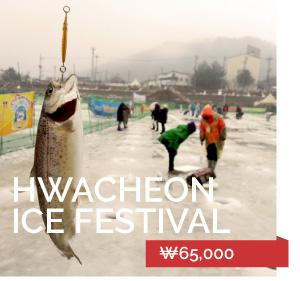 WPS2017_Hwacheon