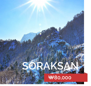 WPS2017_Soraksan